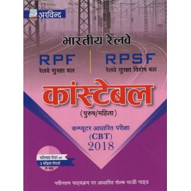 Arvind Publication [RPR, RPSF Constable 2018 Study Material and Solved Paper and 3 Model Papers (Hindi, Paperback)