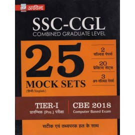 Arvind Publication [SSC CGL 25 Mock Sets Tier - I Preliminary Examination (2 Solved Paper, 20 Practice Sets and 3 Unsolved Paper) (Hindi, Paperback)
