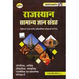 Ashirwad's - Rajasthan samanya Gyan Sangrah (Hindi, Paperback) by Rajendra Singh Chaudhary