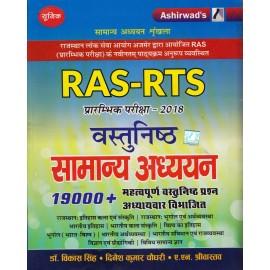 Ashirwad's - RAS-RTS Preliminary Objective Samanya Adhyayan (वस्तुनिष्ठ सामान्य अध्ययन) 19000+ (Hindi, Paperback) by Dr. Vikas Singh, Dinesh Kr. Chaudhary & A. N. Srivastava