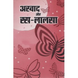 Asvad aur Rash-Lalsa (Hindi, Paperback) by Yashpal Jain