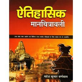 Atihasik Manchitravali (ऐतिहासिक मानचित्रावली) (हिंदी, पेपरबैक) by महेश कुमार बर्णवाल