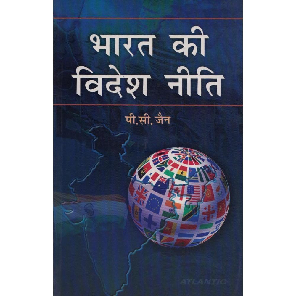 Atlantic Publication [Bharat ki Videsh Niti (Hindi) Paperback] by P. C. Jain