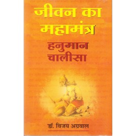 Benten Publication [Jeevan ka Mahamantra Hanuman Chalisa (Hindi), Paperback] by Dr. Vijay Agarwal