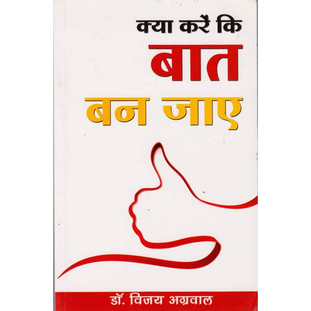 Benten Publication [Kya kare ki Bat ban Jaye (Hindi), Paperback] by Dr. Vijay Agarwal