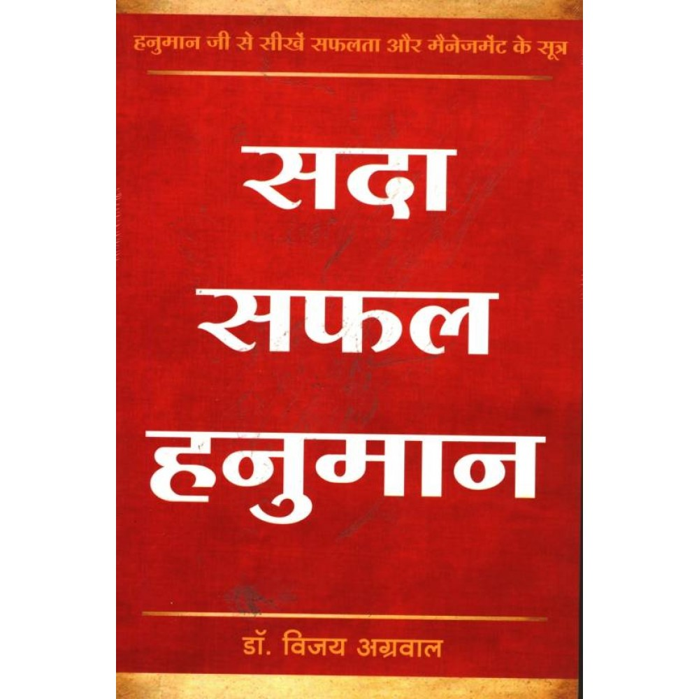Benten Publication [Sada Safal Hanuman (Hindi), Paperback] by Dr. Vijay Agarwal