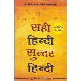 Benten Publication [Sahi Hindi Sunder Hindi (Hindi), Paperback] by Dr. Vijay Agarwal