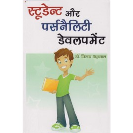 Benten Publication [Student aur Personality Development (Hindi), Paperback] by Dr. Vijay Agarwal