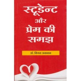 Benten Publication [Student aur Prem ki Samajh (Hindi), Paperback] by Dr. Vija Agarwal