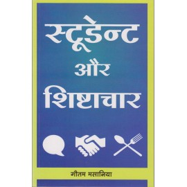 Benten Publication [Student aur Shistachar (Hindi), Paperback] by Gautam Masaniya