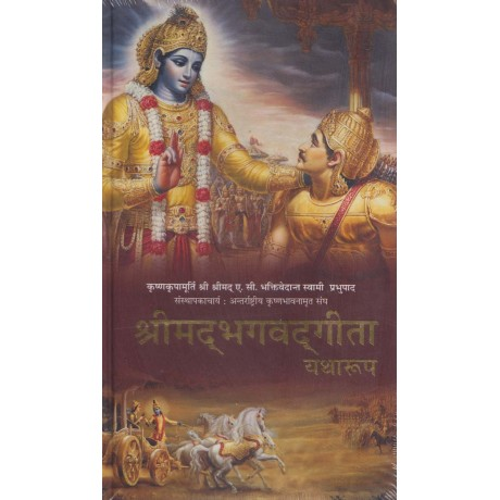 Bhagwat Geeta Yathroop (Hindi), Paperback] by Shrikripamurti