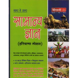 Bhagwati Publication [Samanya Gyan Haryana Special (Hindi)] by Bhagwati Team