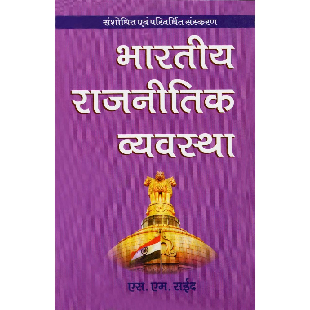 Bharat Book Center [Bharatiya Rajnitik  Vyavastha (Indian Political System) (Hindi) Paperback] by S. M. Sayed