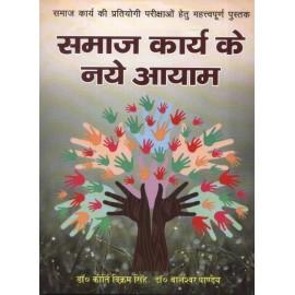 Bharat Book Centre [Samaj Karya ke Naye Aayam (Hindi) Paperback] by Dr. Kirti Vikram Singh & Dr. Baleshwar Pandey
