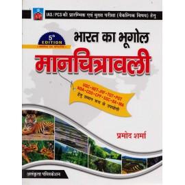 Bharat ka Bhoogol Manchitravali (भारत का भूगोल मानचित्रावली) (हिंदी, पेपरबैक) by Pramod Sharma
