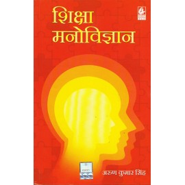 Bharati Bhawan Publication [Shiksha Manovigyan (Hindi) Paperback – 2017] by Arun Kumar Singh