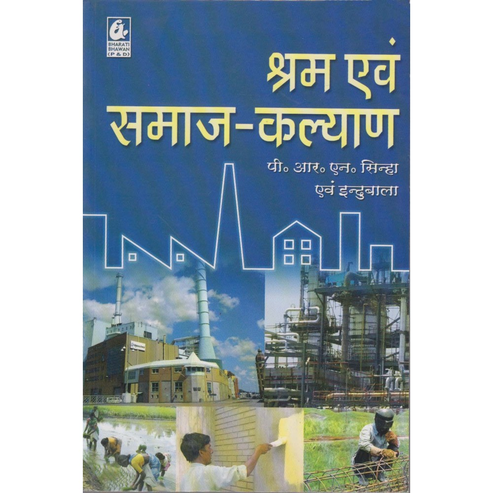Bharati Bhawan Publication [Shram avam Samaj Kalyan (Hindi), Paperback] by P R N Sinha and Indubala