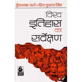 Bharati Bhawan Publication [Vishva Itihas ka Sarvekshan (Hindi) Paperback] by Dinanath Verma & Shiv Kumar Singh