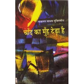 Bharati Gyanpeeth Publication [Chand ka Muh Tedha hai (Hindi), Paperback] by Gayanan Madhav Muktibodh