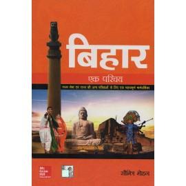 Bihar ek Parichaya (बिहार एक परिचय) Hindi, Paperback by Saumitra Mohan