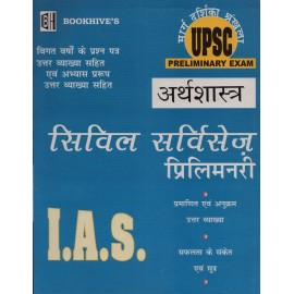 "Bookhive's Publication [UPSC Preliminary Exam ""Arthshastra"" ECONOMICS (Hindi), Paperback]"