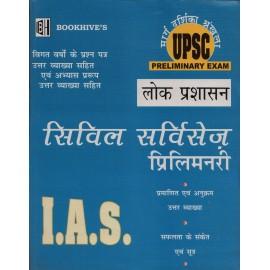 "Bookhive's Publication [UPSC Preliminary Exam ""Lok Prashashan"" PUBLIC ADMINISTRATION (Hindi), Paperback]"