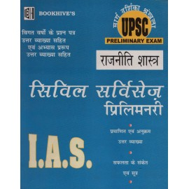 Bookhive's Publication [UPSC Preliminary Exam 'Rajniti Shastra' (Political Science) (Hindi), Paperback]