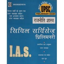 Bookhive's Publication [UPSC Preliminary Exam 'Rajniti Shastra' (Political Science) (Hindi), Paperback]