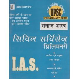 "Bookhive's Publication [UPSC Preliminary Exam ""Samajshastra"" SOCIOLOGY (Hindi), Paperback]"
