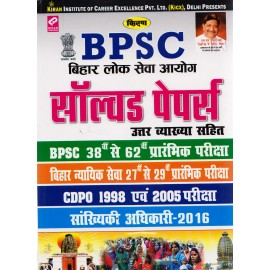 BPSC Solved Paper Previous Year with CDPO and Statistics Office & Bihar Judiciary Paper (Hindi, Paperback)
