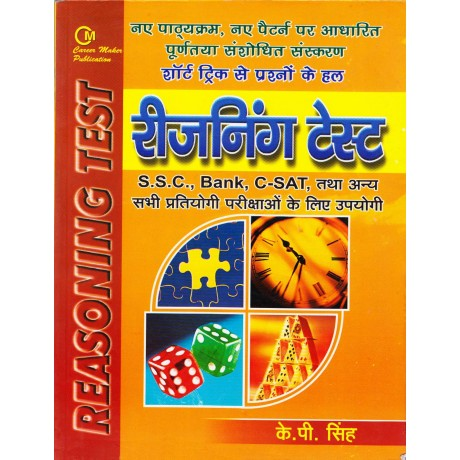 Career Maker Publication [Reasoning Test (Hindi) Paperback] by K. P.Singh