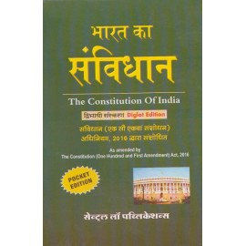 Central Law Publications [Bharat ka Samvidhan (The Constitution of India) Billingual Paperback] Second Edition