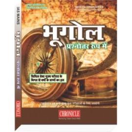 Chronicle - Bhugol Prashnottar Roop Me 2018 (Hindi, Paperback) by Chronicle Expert