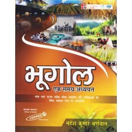 Cosmos Publication [Bhoogol ek Samagra Adhyayan 12th Edition (Hindi) Paperback] by Mahesh Kumar Barnwal