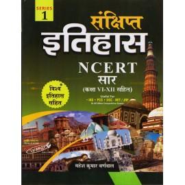 Cosmos Publication [Sanchhiptya Itihas (History) NCERT Sar Class - VI - XII (Hindi) Paperback] by Mahesh Kumar Barnwal