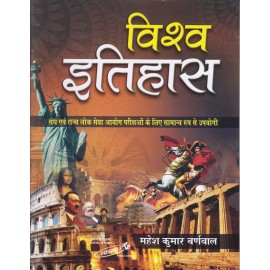 Cosmos Publication [Vishva Itihas (Hindi) Paperback] by Mahesh Kumar Barnwal