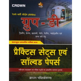 Crown Publication - Group- D Practice Sets and Solved Papers (Hindi) Paperback