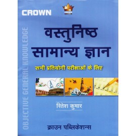 Lucent Publication [General Knowledge] (Hindi Paperback)