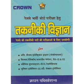 Crown Publication - Railway Technical Science (Hindi) Paperback