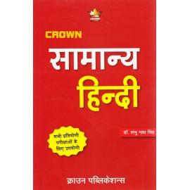 Crown Publication - Samanya Hindi (सामान्य हिंदी) by Dr. Shambhu Nath Singh