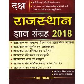 Daksh Publication - Rajasthan Gyan Sangrah (राजस्थान ज्ञान संग्रह) 2018 (Hindi) Paperback by Manohar Singh Kotada & S. R. Aajda