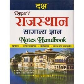 Daksh Publication - Rajasthan Samanya Gyan Notes Handbook (राजस्थान सामान्य ज्ञान) 2018 (Hindi) Paperback by Manohar SIngh Kotada & S. R. Aanjana