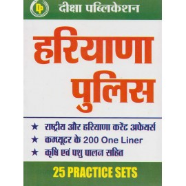 Deeksha Publication [Haryana Police National and Haryana Current Affairs with Computers 200 One Liner and Agriculture with 25 Practice Sets (Hindi), Paperback] by Krishna Kalkandha