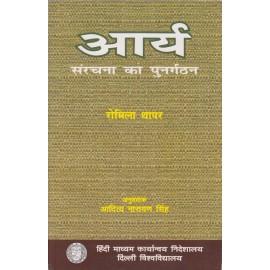 Delhi University Publication [Arya Sarachana ka Punargathan (Hindi), Paperback] by Romila Thapar