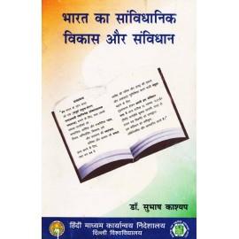 Delhi University Publication [Bharat ka Samvidhanik Vikas aur Samvidhan (Hindi), Paperback] by Dr. Subhash Kashyap