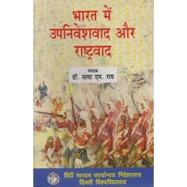 Delhi University Publication [Bharat me Upniveshvad aur Rashtravad (Hindi) Paperback] by Dr. Satya M. Ray