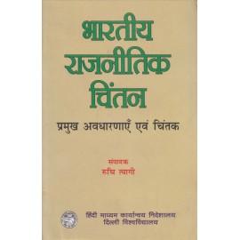 Delhi University Publication [Bharatiya Rajnitik Chintan Pramukh Avdharnaye and Chintak (Hindi), Paperback] by Ruchi Tyagi