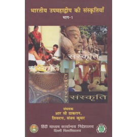Delhi University Publication [Bharatiya Upmahadvip ki Sanskritiya part - I (Hindi), Paperback] by R. C. Thakran, Shivdutt, Sanjay Kumar