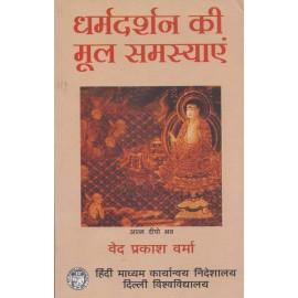 Delhi University Publication [Dharmdarshan ki Mool Samasyaye (Hindi) Paperback] by Ved Prakash Verma