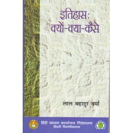 Delhi University Publication [Itihas Kyo-Kya-Kaise (Hindi), Paperback] by Lal Bahadur Sharma